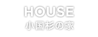 HOUSE 小国杉の家
