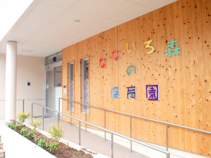 熊本機能病院院内保育園「なないろの森」 (熊本県熊本市)