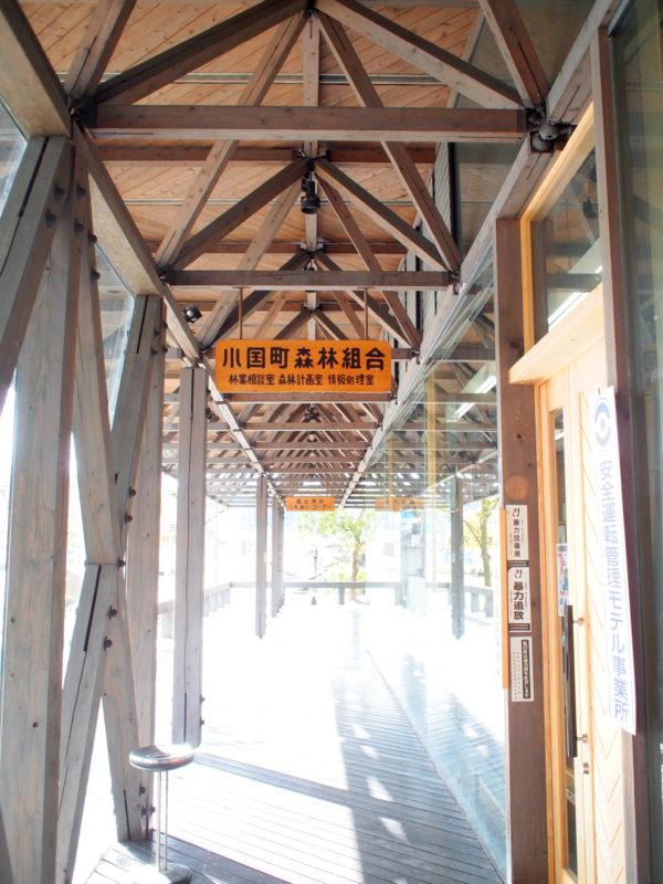 小国町森林組合 (熊本県小国町)