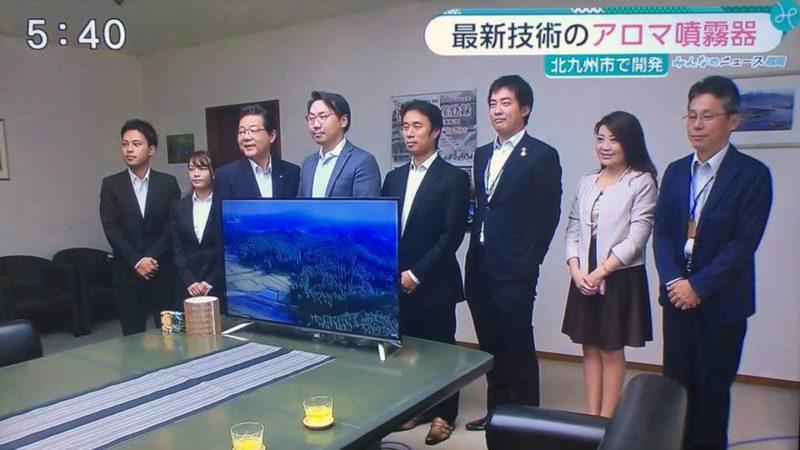 テレビ西日本で小国杉アロマとエモーショナルセンサー搭載IOTディフューザーが放送されました