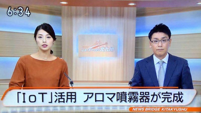 NHK北九州にて小国杉アロマとエモーショナルセンサー搭載IOTディフューザーが放送されました