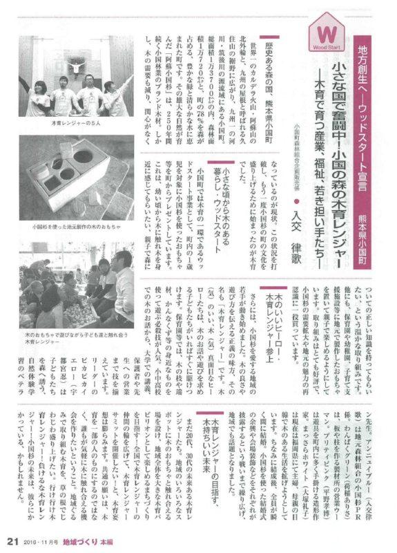 地域づくり11月号に木育レンジャーが掲載されました