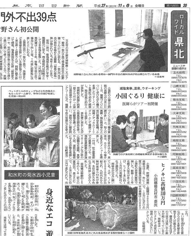熊本日日新聞に小国郷市2015が掲載されました