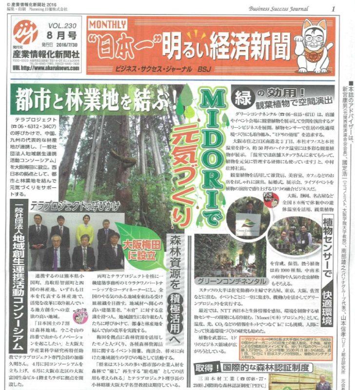 日本一明るい経済新聞に地域創生連携活動コンソーシアムが掲載されました