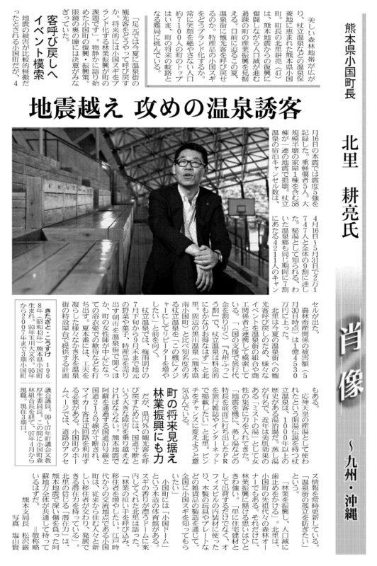日本経済新聞に小国町長の肖像が掲載されました