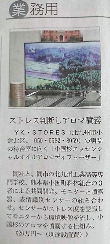 日経MJに小国杉アロマとエモーショナルセンサー搭載IOTディフューザーが掲載されました