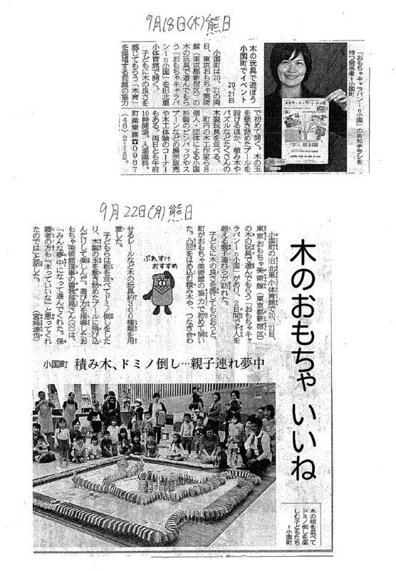 熊本日日新聞に木育キャラバンin小国が掲載されました