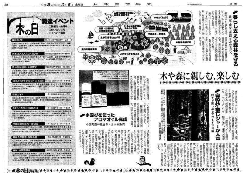 熊本日日新聞「木の日特集」に小国杉アロマが掲載されました