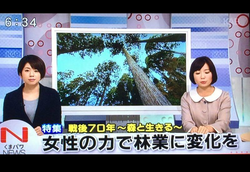 熊本朝日放送で「女性の力で林業に変化を」が放送されました