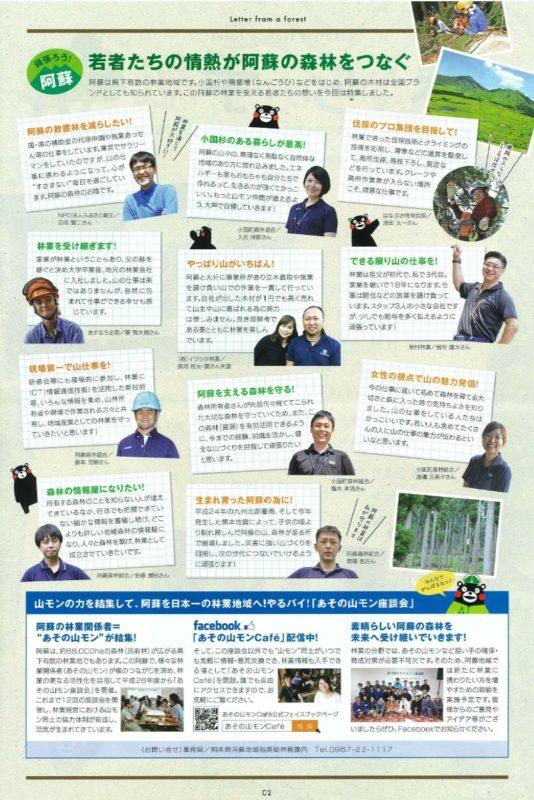 熊本県広報誌・森からの手紙に職員が紹介されました