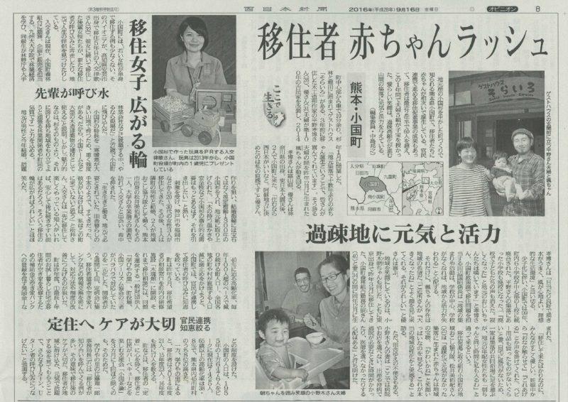 西日本新聞に小国杉と生きる移住者たちが紹介されました
