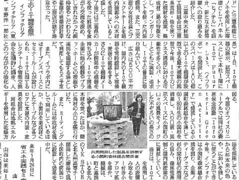 日刊木材新聞_161217イフラボ