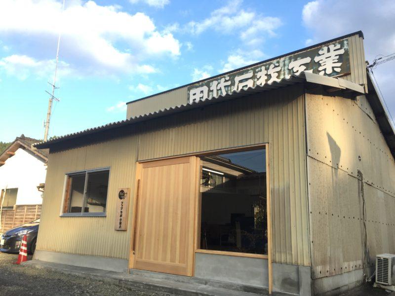 Fab Lab Oguniβ (熊本県小国町)