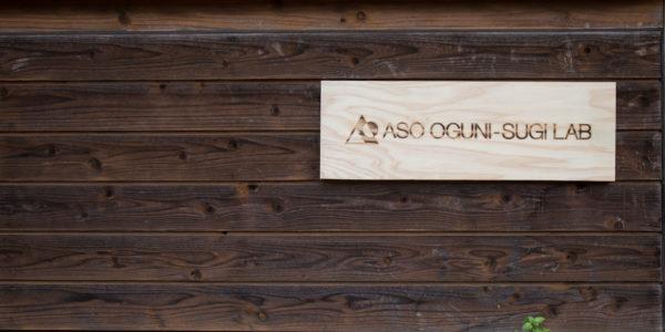 ASO OGUNI-SUGI LAB アロマ工場