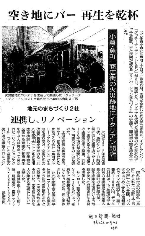 朝日新聞に北九州市魚町銀天街リノベーションが掲載されました