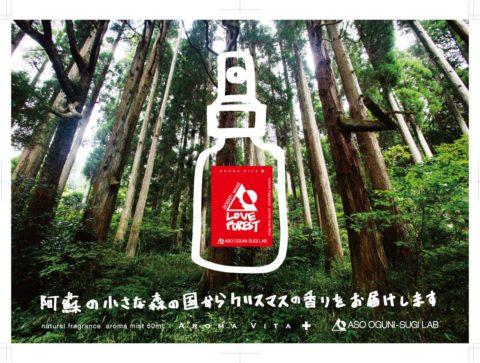 小国杉 アロマ LOVE FOREST