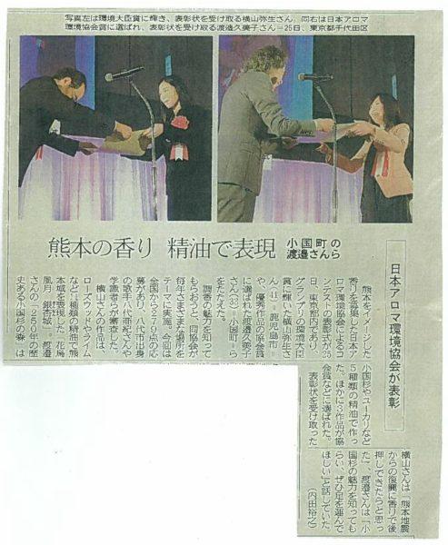 熊本日日新聞_20180226_01