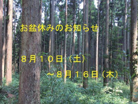 お盆休み_02