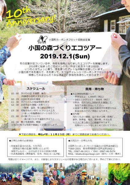 エコツアー2019