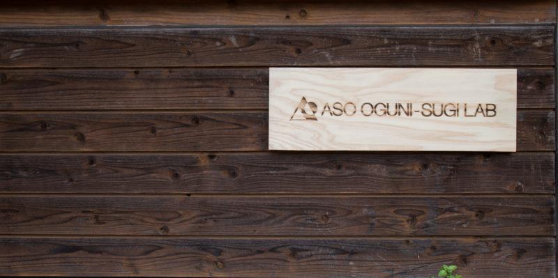 ASO OGUNI-SUGI LAB アロマ製造工場(熊本県小国町)